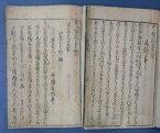 【中古】井蛙抄 6巻合本2冊