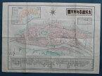【中古】土佐国高知市街図