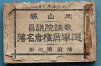 【中古】岡山県衆議院議員選挙有権者名簿備前国之部