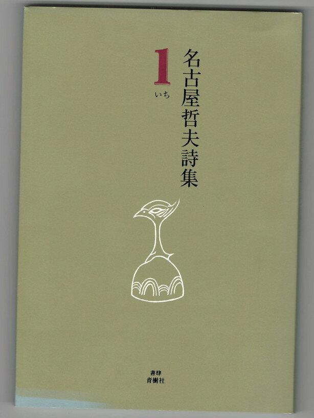 【中古】いち1 名古屋哲夫詩集