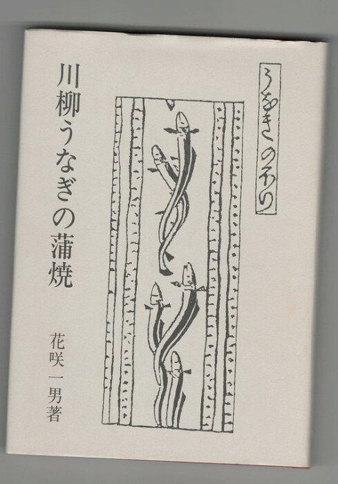 【中古】川柳うなぎの蒲焼