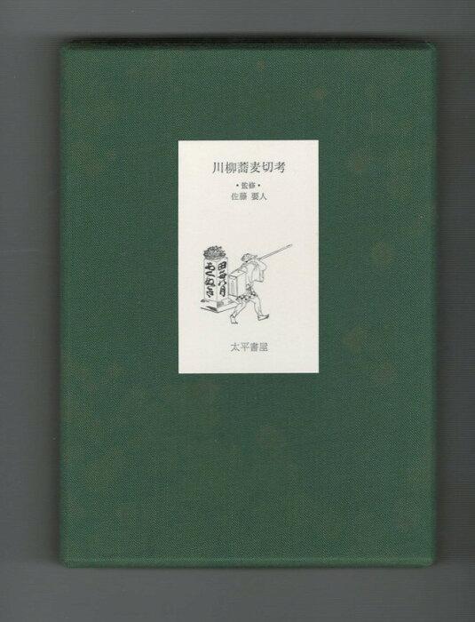 【中古】川柳蕎麦切考