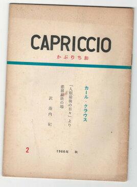 【中古】CAPRICCIO かぷりちお 2号