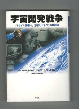 【中古】宇宙開発戦争 〈ミサイル防衛〉と〈宇宙ビジネス〉の最前線