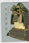 【中古】日本総鎮守 大山祇神社