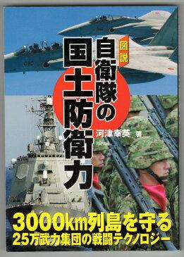 【中古】図説 自衛隊の国土防衛力