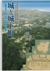 【中古】城と城下町 彦根藩と膳所藩を中心に 開館15周年記念