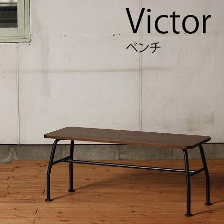 弘益VictorBenchベンチ【幅100×奥行35×高さ43cm】VCT-B100