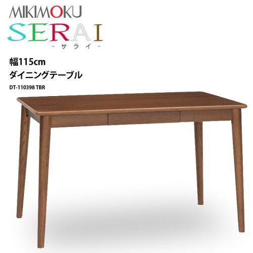 ミキモクサライダイニングテーブルブラウンDT-110398TBR
