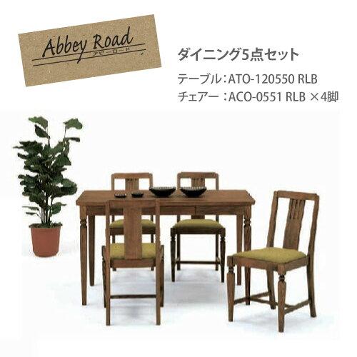 ミキモクアビーロードダイニングテーブル5点セット【テーブル、チェア4脚のセット】ダークATO-120550RLB-5B