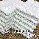 日本製 泉州タオル 400匁 フェイスタオル 白 12枚組 白タオル しっかりタ