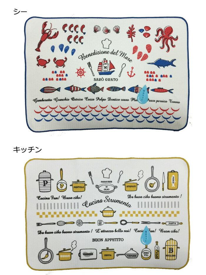 【 メール便  】マイクロファイバー 吸水マット (水切りマット) 2枚セット【 日本製 】