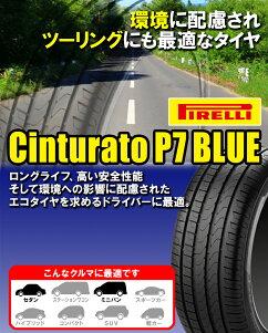 【2013年製】[225/55R1699WXL]CinturatoP7BLUEピレリサマータイヤチントゥラートP7ブルーエコタイヤ/コンフォートタイヤ新品1本【正規品】[#AZK0524]