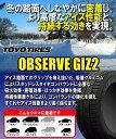 スタッドレスタイヤ ホイールセット 4本セット 185/65R15 トーヨー オブザーブGIZ2 15インチ エクシーダーE05 15×6.0 5穴 PCD114.3 3