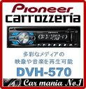DVH-570  カロッツェリア