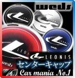 Weds LEONIS (ウエッズ レオニス) ホイールセンターキャップ各カラー オプションオーナメント 新品1個 LEONISシリーズ WX/VX/TR/FW/CX/SN/TX/FZ/UC/EX/SL/LV/VTNAVIA 01/02/03/04/05/GREILA