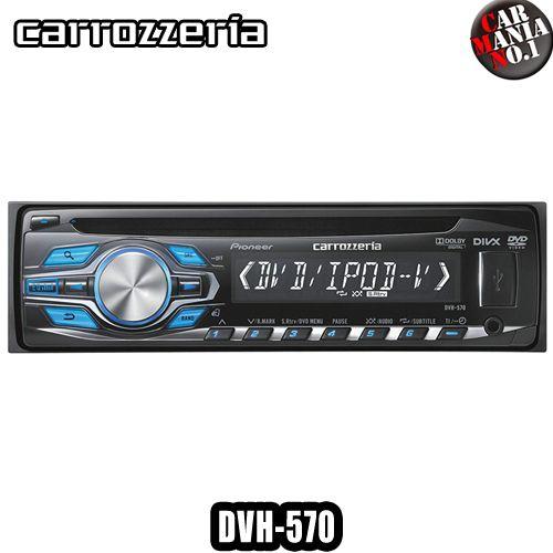 carrozzeria DVH-570 DVD-V/VCD/CD/USB/チューナーメインユニット PIONEER パイオニア カロッツ...
