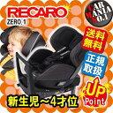 (在庫有) レカロ チャイルドシート RECARO ZERO.1 ゼロワン カラー:アッシュグレイ( ...