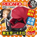 (在庫有) レカロ チャイルドシート RECARO ZERO.1 Select ゼロワン セレクト  ...