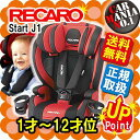[在庫有]RECARO(レカロ) チャイルドシート/ジュニアシート Start J1 / スタートジェイワン ロトブラック(赤黒)1才-12才位まで / シートベルト固定 正規品 送料無料(一部除く)