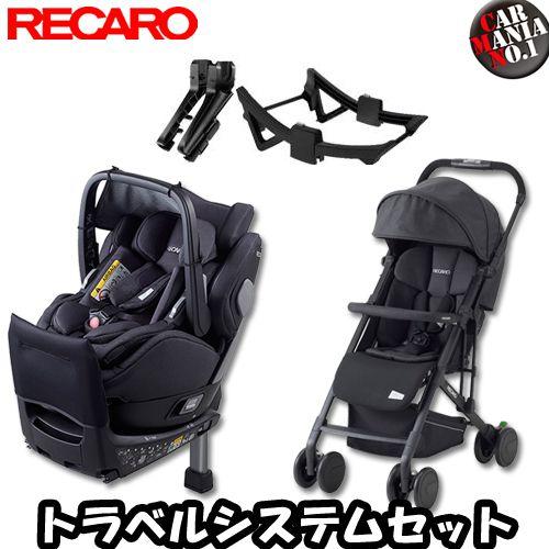 チャイルドシート, チャイルドシート本体  RECARO() 3 () 2 ()