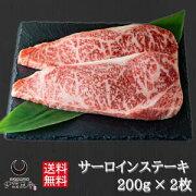 サーロインステーキ200g×2枚伊万里牛