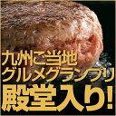 【送料無料】伊万里牛100%ハンバーグ 5個 セット 伊万里牛【和牛】 冷凍 ギフト 和風ソース付 九州ご当地グルメグランプリ殿堂入り