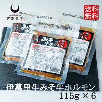 みそホルモン115g×6(690g)伊万里牛【和牛】モツ鍋みそホルモンホルモン焼国産冷凍あす楽対応