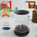 【圧倒的な高評価レビュー4.6点!】 ドリップ コーヒー 器具 コーヒー フィルター ドリッパー フ