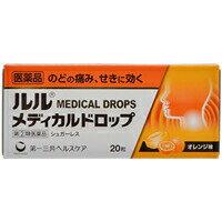 【第(2)類医薬品】ルルメディカルドロップ オレンジ味 20粒ルル 風邪薬 咳止め・去たん トローチ・ドロップ※この商品はお1人様1つまでとさせていただきます