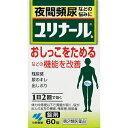 【第2類医薬品】ユリナール 錠剤 60錠尿のトラブル 尿もれ 頻尿 残尿感など ユリナール[海外出荷NG]