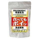 ◆食べてもポイッ 約6ヶ月分 180粒◆[メール便対応商品]【RCP】