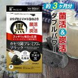 ◆ガセリ菌プレミアム ブラック 90粒◆[メール便対応商品]ガセリ菌 活性炭 炭 チャコール 乳酸菌 菌活 炭活 サプリメント ダイエット時の栄養補給に