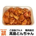 ご当地グルメ 国産鶏肉味付け 高島とんちゃん 1kg モモ肉・ムネ肉のミックス 冷蔵便
