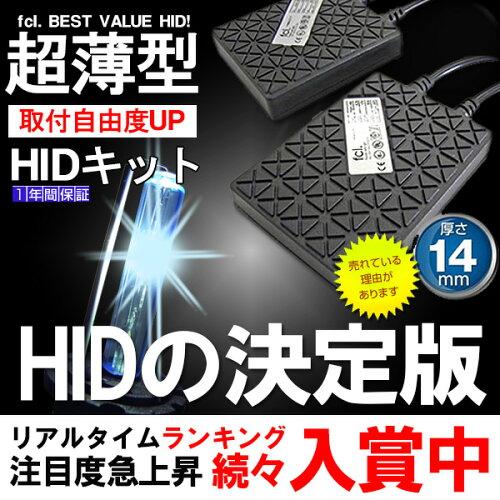 FCL HID H4 Hi/Lo HIDコンバージョンキット ホ...