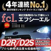 【fcl.】純正HID交換用バルブD2R/D2S【送料・代引手数料無料】【安心1年保証】