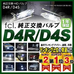 4890円 【FCL HID】新型の純正HID装着車に対応!純正交換HIDバルブD4R/D4S