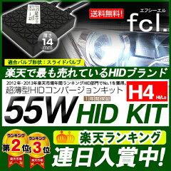 10000円 HIDキット fcl. 55W H4 Hi/Lo リレー付き リレーレス 超薄型 バラスト HID キット 6000K 8000K
