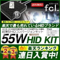 8000円 HIDキット fcl. 55W超薄型バラスト シングル フルキット H1 H3 H3C H7 H8 H11 H16 HB4 HB3