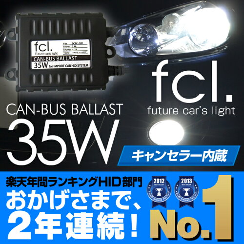 35W薄型キャンセラー内蔵HIDキット H1/H3/H7/H8/H11/H3C/HB3/HB4バルブ対...