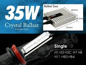 【送料・代引手数料無料】【安心保証】【35W超薄型バラスト】シングルバルブHIDコンバージョンキット