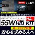 HID キット 55W H4 【送料無料】【安心3年保証】【55W超薄型バラスト】H4 Hi/Lo HIDコンバージョンキット ノートに【10P03Dec16】