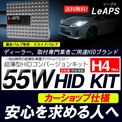 HID キット 55W H4 ホワイト ブルー HIDキット ...