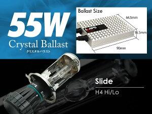 【送料・代引手数料無料】【安心3年保証】【55W超薄型バラスト】H4Hi/LoHIDコンバージョンキット