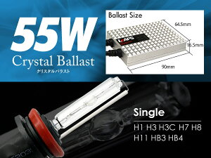【送料・代引手数料無料】【安心3年保証】【55W超薄型バラスト】シングルバルブHIDコンバージョンキットH1/H3/H3C/H7/H8/H11/HB3/HB4