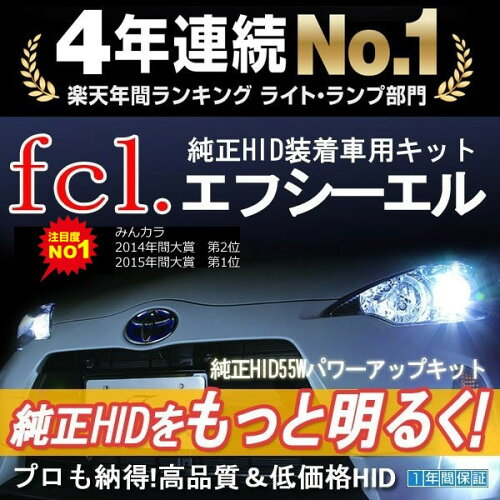 55W HID キット fcl.純正HID装着車用 パ...