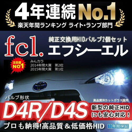 fcl. ヘッドライト 純正交換用HIDバルブ 最新型HID装着車対応 D4R/D4S 2個1セット 6000K 8000K HI...