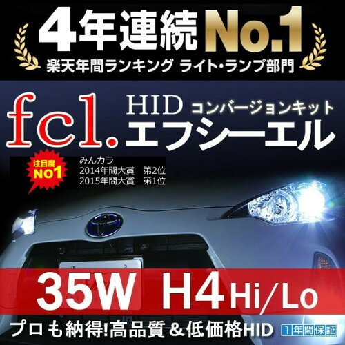 fcl. 35W超薄型バラスト H4 Hi/Loリレー付き リレーレス フルキット 6000K 8000K HID HIDキット(...