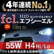 fcl. 55W超薄型バラスト H4 Hi/Loリレー付き リレーレス フルキット 6000K 8000K HID H4 Hi/Loスライド切替式 HIDキット(リレー付き/リレーレスからご選択)【安心1年保証】