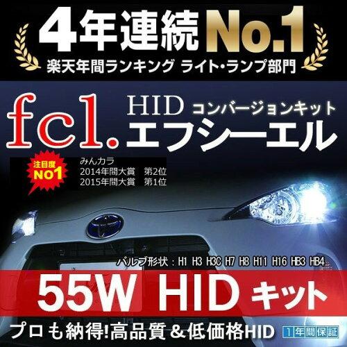 fcl. 55W超薄型バラスト シングル フルキットH1 H3 H3C H7 H8 H11 H16 HB3 HB4 バルブ HIDキット H...
